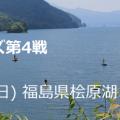 JBトップ50第4戦桧原湖・優勝は五十嵐誠プロ