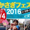 ルアーアングラーも注目!ワカサギフェスタ2016in吉野・津風呂湖が12月4日開催!