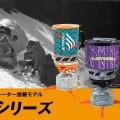 冬の釣り場メシ作りで必須ギヤ「ジェットボイル」が購入キャンペーンを実施中。11月30日まで