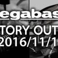 メガバスオンラインショップで11月16日からファクトリーアウトレット開設!超お買い得!