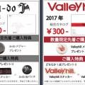 フィッシングショー大阪2017-各メーカーブースのプレゼント企画まとめ【随時情報プラス更新】