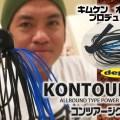【動画配信中】depsから発売予定キムケン木村建太プロデュースラバジ「コンツアージグ」