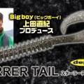 depsのビッグカーリーテール「スターラーテール5.5インチ」を紹介【Bigboy上田直紀プロデュース】