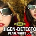 deps次元ディテクターのパールホワイトフレームが登場!