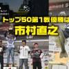 2017年JBトップ50開幕 遠賀川戦は市村直之が優勝