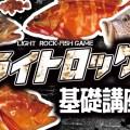 キジハタ(アコウ)-ガシラなどを狙うライトロックゲーム基礎講座【解説=りんたこ岩崎林太郎】