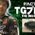 福島健プロデュース!高比重&超コンパクトフットボールジグ「FACT   TGブロー」を紹介