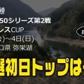2017年度JBトップ50第2戦in弥栄ダム【広島・山口県】の初日トップは青木大介