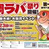 関西最大級の大阪湾鯛ラバ祭り「第1回鯛ラバ王決定戦」7月23日(日)に開催
