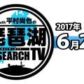 今週の琵琶湖・オススメ情報【琵琶湖リサーチTVまとめ(6月23日収録分)】