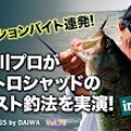 「クワトロシャッドのクエスト釣法」ってなんだ?長谷川耕司さんが霞ケ浦陸っぱりで実践!
