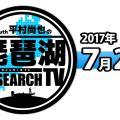 今週の琵琶湖・オススメ情報【琵琶湖リサーチTVまとめ(7月28日収録分)】