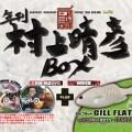 新作DVDボックス「年刊 村上晴彦BOX」10月上旬発売予定! 特別付録としてギルフラットの限定カラー:アルビノが付属!