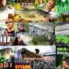 夏の爆釣支援! 取材したてホヤホヤのバス釣り実釣動画【特選9選】