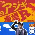 【メジャクラ動画】ヒロセマンのショアジギ道場R VOL2夏編