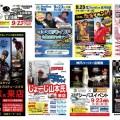 ☆特典満載☆今週末(9/22~9/24)の釣具店イベント情報まとめ【関西編】