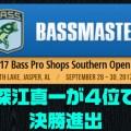 B.A.S.Sサザンオープン最終第3戦Day2、初日トップの深江真一がトータル4位の好位置で決勝進出