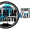 今週の琵琶湖・オススメ情報【琵琶湖リサーチTVまとめ(9月8日収録分)】