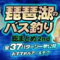 琵琶湖のバス釣りおすすめルアー&テク【2nd】-夏秋対応-37パターン全紹介