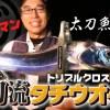 ヒロセマンの超最新タチウオゲーム実釣&太刀魚アイテム解説動画を一挙配信【取材したてホヤホヤです】