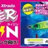 Xtradaシリーズの人気メタルジグ「メタルジャッカー」にオフショア用が新登場!その名も「メタルジャッカーRAIZIN」