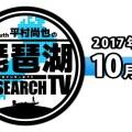 今週の琵琶湖・オススメ情報【琵琶湖リサーチTVまとめ(10月6日収録分)】