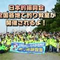日本釣振興会の釣り教室が全国各地で開催されるよ【10~12月の予定一覧】
