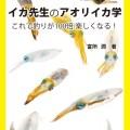 エギンガー必見の単行本「イカ先生のアオリイカ学 これで釣りが100倍楽しくなる!」が重版決定!