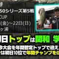 2017年JBトップ50シリーズ最終第5戦in霞ケ浦  初日トップは4340gで関和学、今大会を年間暫定首位で迎えた青木大介は10位