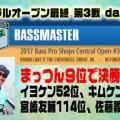 【日本人選手全成績】B.A.S.S.セントラルオープン最終第3戦day2!まっつん松下雅幸が9位で決勝進出。イヨケン52位、キムケン60位