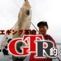 エギング最新オカッパリ釣法「GTR(グラウンドティップラン)」最新実釣ロケ動画の公開スタート!【取材したてホヤホヤ】