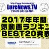 ルアーニュースTV 配信動画【YouTube】2017年-年間人気ランキングBEST20発表