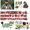 2017年話題になったNEWSランキング10【便利アイテム&テクニック編】