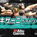 【ロキサーニ・ベイト】2万円を切るABUの高コスパ最新ベイトシリーズを紹介【BFモデル、パワー系モデルもあり】