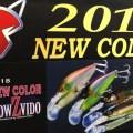 「ダウズビドー90SP」秦拓馬&ババタクのいやらしい2018年新色4色が登場予定【ショートムービーあり】