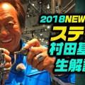 NEWステラを村田基が動画で生解説【2018年に4年ぶりにフルモデルチェンジ】