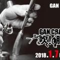 [WEB SHOP限定販売] GAN CRAFT 吹く!服!福袋2018☆1/7(日)20時販売開始