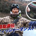 「フィッシャーマンズノット改」水野浩聡が教える超簡単なPEとリーダーのノットを紹介