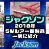 ジャクソンの2018年SWソルトルアー新製品まとめ【シーバス、ヒラメ、青物、回遊魚用など全11アイテムを一気に紹介】