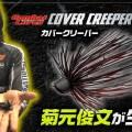 【カバークリーパー】菊元俊文が新型カバー対応コンパクトラバジを生解説【フルサイズラバジとスモラバの中間サイズ】