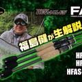 福島健プロデュース-ヘラクレスFACTの2018年モデル3本【巻き物用ベイト2本とパワーフィネス用スピニング1本】を詳しく紹介