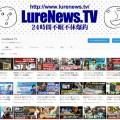 【大感謝】YouTubeのルアーニュースTV・チャンネル登録者9万人に!色んな魚種の色んな動画3045本を配信中