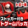 ライトゲームバッカン2【ティクト】 トミー敦がナマ解説!今回のは何と超便利なラインストッカー付き!