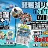 琵琶湖リサーチザムービー7【新作DVDボックスのPV公開】リサーチ魔・平村尚也さん監修の琵琶湖が分かる濃密BOX