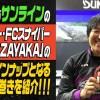 サンラインFCスナイパーBMS AZAYAKAの300m巻きについて北大祐がアツく語る!