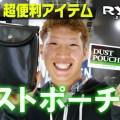 【ダストポーチ(仮称)】ラクに持ち運べるRYUGIのゴミ箱をオニちゃんが解説!