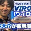 【ヴィローラ】DSTYLE青木大介のこだわりのリアル系ソフトベイトを動画で紹介