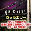 【ヴァルキリーVALKYRIE】メガバスのNEWモンスターハンティングロッドは何とハンドルの長さが自由に設定できる仕様