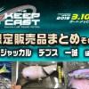 キープキャスト2018-会場限定販売品情報その1【ジャッカル、デプス、一誠】編
