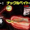 3DBナックルベイト【ヨーヅリから登場の新ジャンルワイヤーベイト】を徹底解剖